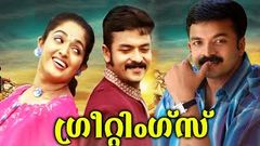 Jayasurya Malayalam Full Movie Malayalam Full Movie Malayalam Comedy Movies Greetings