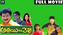 Abbai Gari Pelli Full Length Movie | Suman, Sanghavi, Simran | Sarath | Koti