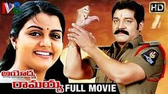 Ayodhya Ramayya Telugu Full Movie HD | Srihari | Bhanupriya | MS Narayana | Indian Video Guru