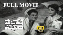 Sabash Suri 1964 {శభాష్ సూరి} Full Length Telugu Movie | N.T.R, Krishna Kumari