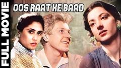 Oos Raat ke Baad 1969 Full Thriller Movie | उस रात के बाद | Sanjeev Kumar, Tanuja