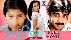PREMA KOSAM | TELUGU FULL MOVIE | VINEETH | MAYOORI | TELUGU CINE CAFE
