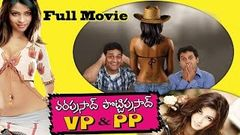 Vara Prasad Potti Prasad VP & PP Telugu Full Length Movie | Srinivas Avasarala, Vijay Sai