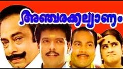 Anjarakalyanam - Superhit Comedy Malayalam Movie - Jagadeesh Janardhanan