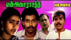 En Aasai Rasathi | FULL Tamil Movie | Anand Babu, B R Ilavarasan | HD Cinema Junction