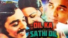 Dil Ka Sathi Dil 1982 Superhit Bollywood Movie | Kamal Hasan, Zarina Wahab