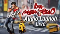 Pilla Nuvvu Leni Jeevitham Movie Audio Launch Live - Sai Dharam Tej, Regina Cassandra