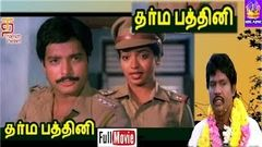 """Dharma Pathini"" 