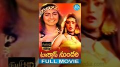 Tarzan Sundari Full Movie | Jamuna, Baby Seeta, Vinod, Silk Smith | Guna Prasad | Ilayaraja