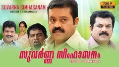 Simhasanam Full Length Malayalam Movie [Outside India Viewers Only]