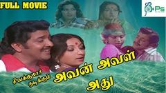Avan Aval Adhu Tamil Full Movie | Sivakumar, Lakshmi, Sripriya | Padhuva Entertainments