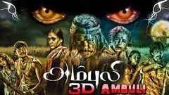 Latest Tamil Movie - Ambuli - Tamil Full Movie| Parthiban | Thambi Ramaiah | Jagan