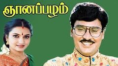 Chinna Veedu Full Movie Tamil Comedy Movies Tamil Super Hit Movies Tamil Full Movies