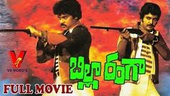 Billa Ranga - Chiranjeevi Mohan Babu Swapna - Bollywood Thriller Full Length Movie