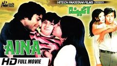 AINA FULL MOVIE - NADEEM & SHABNAM - OFFICIAL PAKISTANI MOVIE