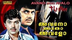 Avano Atho Avalo (1979) Malayalam Full Movie | Jayan |