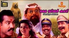 My Dear Karadi Full Movie | Kalabhavan Mani | Jagathi Sreekumar | Latest Malayalam Full Movie |