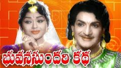 Bhuvana Sundari Katha Full Length Movie