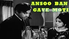 ANSOO BAN GAYE MOTI (1970) - MOHD ALI, SHAMIM ARA & RANGEELA - OFFICIAL PAKISTANI MOVIE