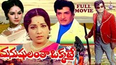 MANUSHULANTHA OKKATE | TELUGU FULL MOVIE | N.T.RAMARAO | JAMUNA | MANJULA | TELUGU MOVIE CAFE