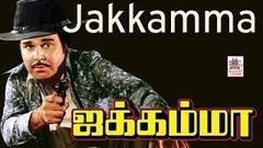 Jakkamma - 1972 | Tamil Full Movie
