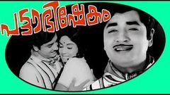 Pattabhishekam | Malayalam Old Full Movie | Prem Nazir Ushanandini