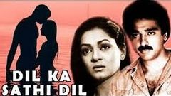 Dil Ka Sathi Dil Full Hindi Movie 1982 | Kamal Hasan, Zarina Wahab [HD]