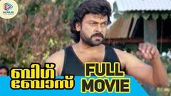 Big Boss Malayalam Full Movie | Chiranjeevi Super Hit Movie | Meena | Malayalam Filmnagar