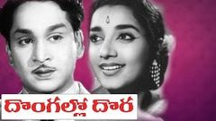 Dongallo Dora Full Movie | ANR, Jamuna, Varalakshmi | Telugu Hit Movies