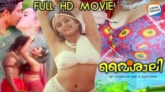 Watch A Superhit Romantic Movie | Vaisali Malayalam Full Movie | Evergreen Malayalam Full Movie