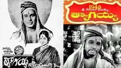 Tyagayya 1981 Telugu Full Movie | JV Somayajulu KR Vijaya | Telugu Full Film