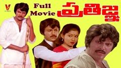 PRATIGNA TELUGU FULL LENGTH MOVIE | MOHAN BABU | KAVITHA | V9 VIDEOS