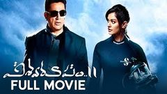 Vishwaroopam 2 Telugu Full HD Movie | Kamal Haasan Pooja Kumar Andrea Jeremiah | MSK Movies