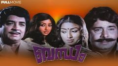 Bandham | Superhit Malayalam full movie | Sukumari | Prem Nazir | Lakshmi