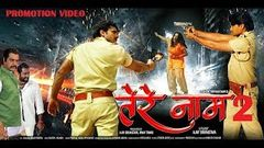 Tere Naam Bhojpuri Movie (2014) Full Movie in HD Bhojpuri Full Movie