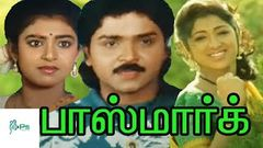 PassMark | பாஸ்மார்க் | Ramki, Kasthuri | Tamil Rare Movie Collection | Tamil Online Movies |
