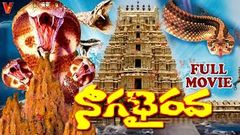 NAGA BHAIRAVA | TELUGU FULL MOVIE | SHIVA KRISHNA | KAVITHA | V9 VIDEOS