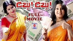 DABBU DABBU TELUGU FULL MOVIE | SANGEETHA | RAHMAN | TELUGU CINEMA ZONE