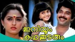Iniyum Katha Thudarum 1985 Full Length Malayalam Movie