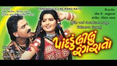 MEHNDI NU RANG | GUJRATI FULL MOVIE