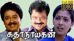 Tamil Comedy Movie HD | Katha Nayagan | Pandiyarajan, S Ve Sekar, Rekha | Tamil Full Movie