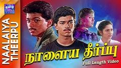 Naalaiya Theerpu | Full Tamil Movie | Vijay Keerthana