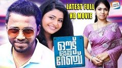 Latest Malayalam Full Movie | Out Of Range | Vishnu Unnikrishnan Anjali Aneesh New Film | Full HD