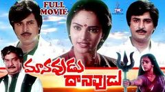 MANAVUDU DAANAVUDU | FULL MOVIE | MOHAN BABU | RAJINI | TELUGU MOVIE CAFE