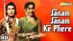 Janam Janam Ke Phere (1957) | Nirupa Roy | Manhar Desai | B.M.Vyas | Bollywood Classic Movie
