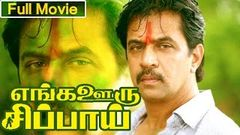 Tamil Full Movie | Enga Ooru Sippayi | Full Action Movie | Arjun Tamil Movies