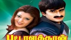 Pattalathaan | Full Tamil Movie | Yogeshwar Sonali | HD