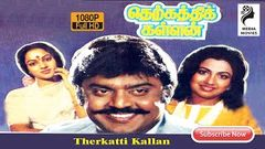therkathi kallan tamil movie | Vijayakanth | Radhika | தெற்கத்தி கள்ளன்