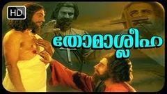തോമാശ്ലീഹ | Malayalam Full Movie Thoma Sleeha | Devotional Movie