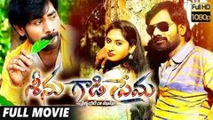 Seenu Gadi Prema Full Length Movie | Srinivasarao, Pranavi, Kaveri, Chandini | TMT